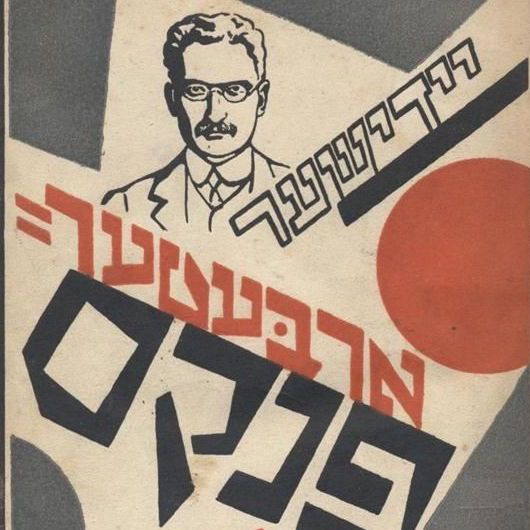 Yiddishland and beyond: Jews, nationalism, and internationalism