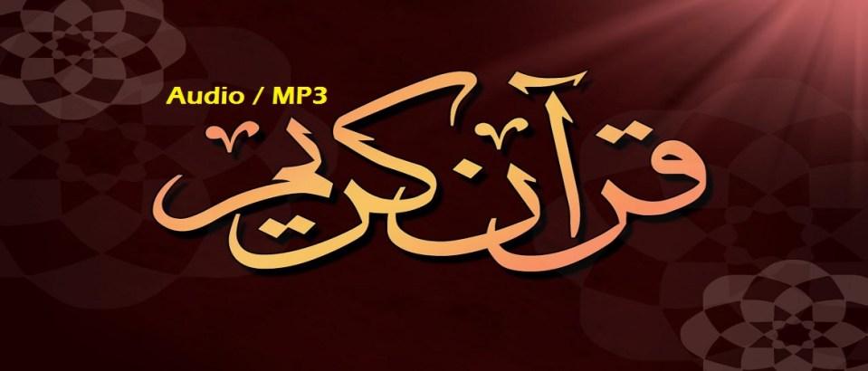 Al Quran with Urdu Translation (Audio / MP3)