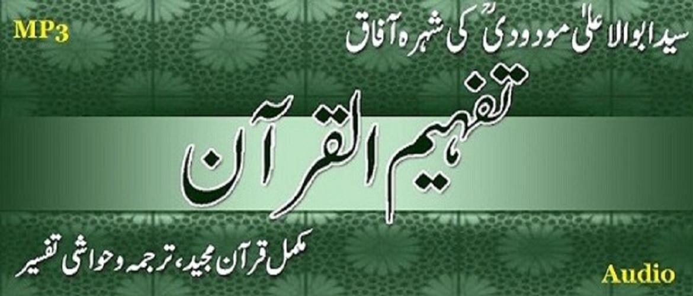 Tafheem Ul Quran Maududi Pdf