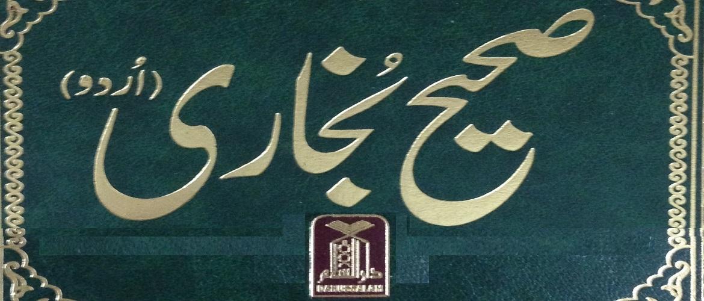 Sahih Al-Bukhari in Arabic-Urdu (All Volumes 1-6) - The Choice