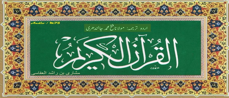 Audio Quran with Urdu Translation by Fateh Muhammad Jalandhry