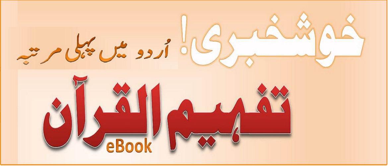 Tafheem-ul-Quran – Urdu Translations & Tafseer by Moulana Syed Abul Ala Moududi (eBook / PDF)
