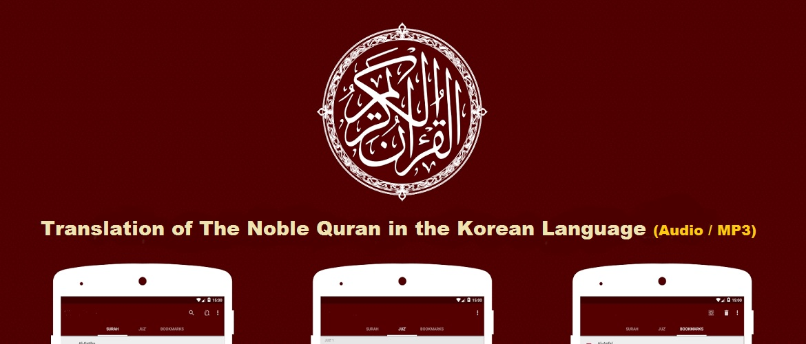 Translation of the Noble Qur'an in the Korean Language (PDF