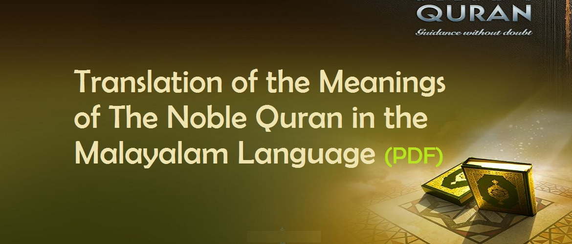 Translation of the Meanings of The Noble Quran in the Malayalam Language