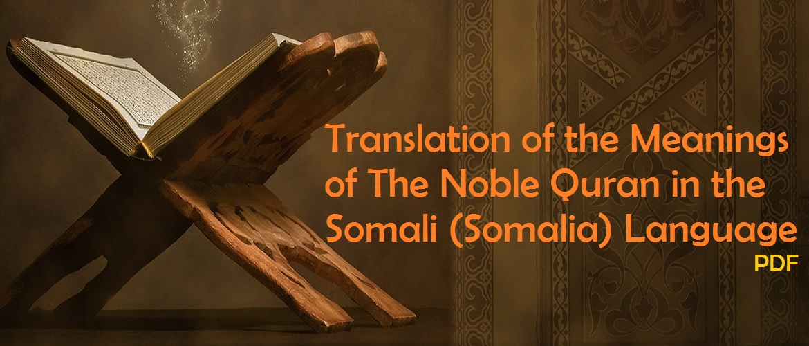 Translation of the Meanings of The Noble Quran in the Somali (Somalia) Language - PDF