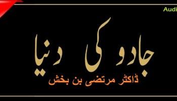 Ruqyah Workshop - Jinn, Black Magic & Evil Eye - The Choice
