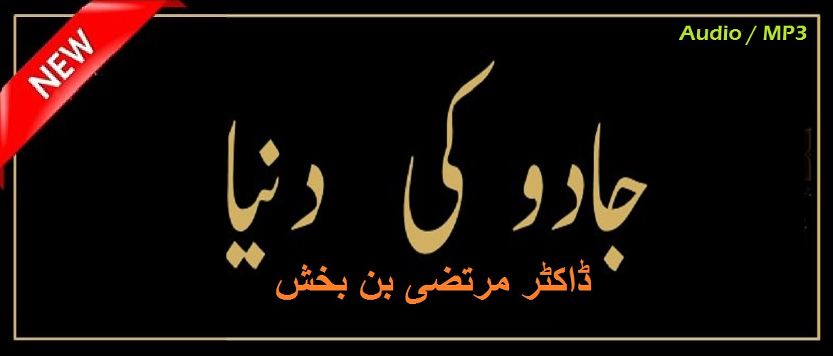Ar Raheeq Al Makhtum Hindi Pdf
