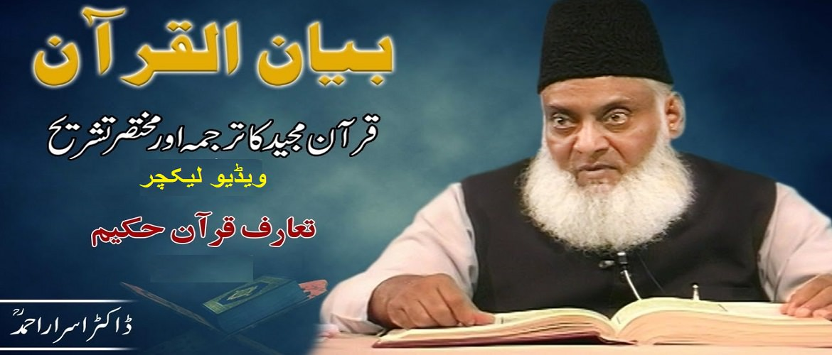 Bayan ul Qur'an in Urdu by Dr. Israr Ahmed (Video)