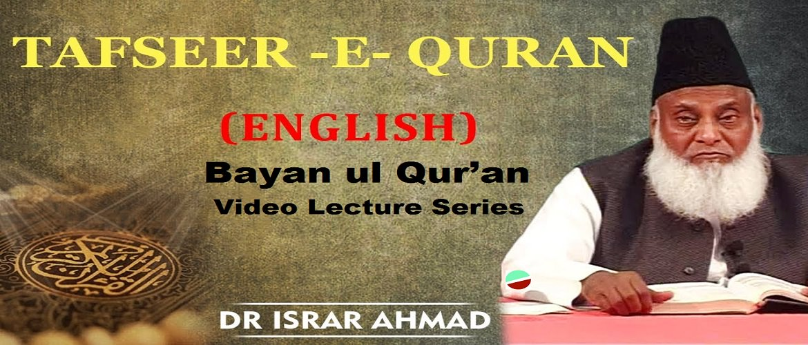 Bayan ul Qur'an in English by Dr. Israr Ahmed (Video Lecture Series)