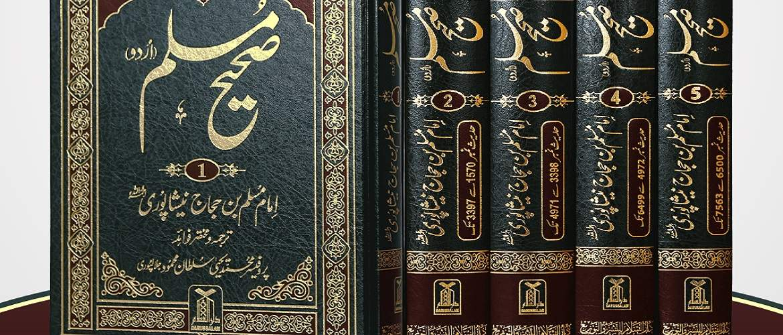 Ashra Mubashra Book In Urdu