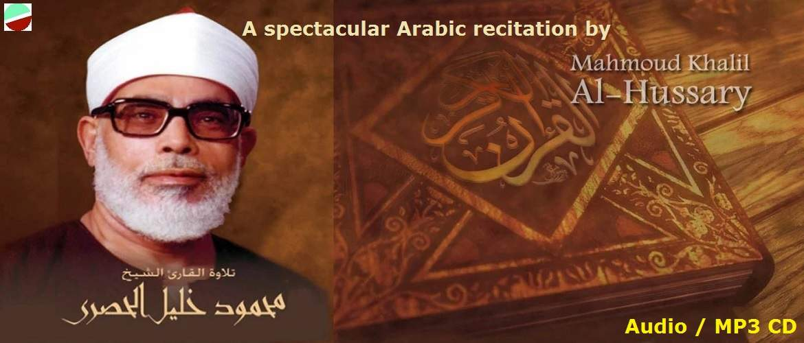 The Noble Quran (Arabic Only) – Mahmoud Khalil Al-Hussary – (Audio / MP3)