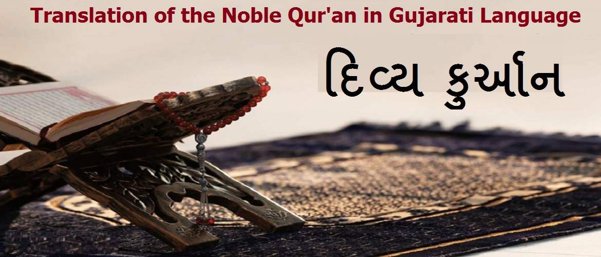 Translation of the Noble Qur'an in Gujarati Language (eBook – PDF)