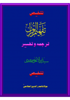 001_Al-Fatihah