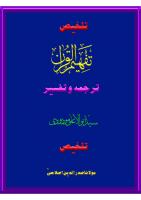 005_Al-Ma'idah