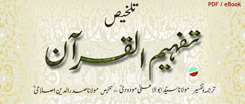 Talkhees Tafheemul Qur'an – تلخیص تفہیم القرآن – (PDF / eBook)