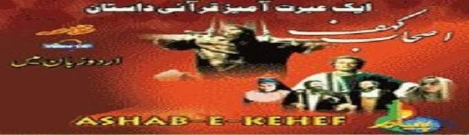 The Ashab-e-Kahf (Men of The Cave) Movie - Urdu with English Subtitles
