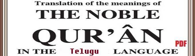 Translation of The Noble Quran in the Telugu Language (eBook / PDF)