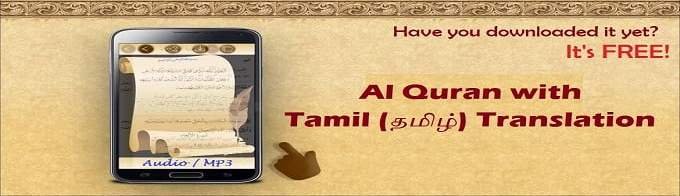 Al Quran with Tamil (தமிழ்) Translation (Audio - MP3)