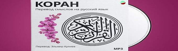 The Noble Quran with Russian (русский) Translation (MP3 - ISO - CD Image)