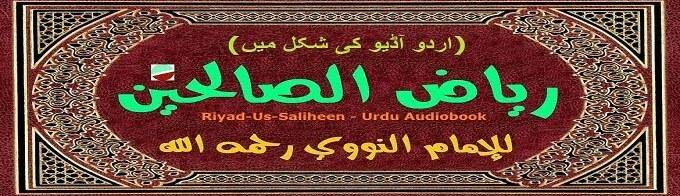 Riyad-Us-Saliheen in Urdu (Audio - MP3 - CD) - (ریاض الصالحین (اردو آڈیو