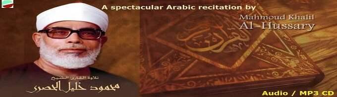 Noble Quran Arabic Mahmoud Khalil Al-Hussary محمود خليل الحصري Audio MP3 CD
