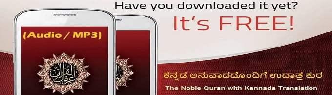 The Noble Quran with Kannada Translation (Audio / MP3 / CD) – ಕನ್ನಡ ಅನುವಾದದೊಂದಿಗೆ ಉದಾತ್ತ ಕುರ