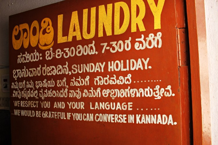 The door of a laundrette in Mangalore