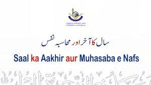 Featured Image - Video Saal ka Aakhir aur Muhasaba e Nafs - Sheikh Maqsood Ul Hasan Faizi (Urdu)