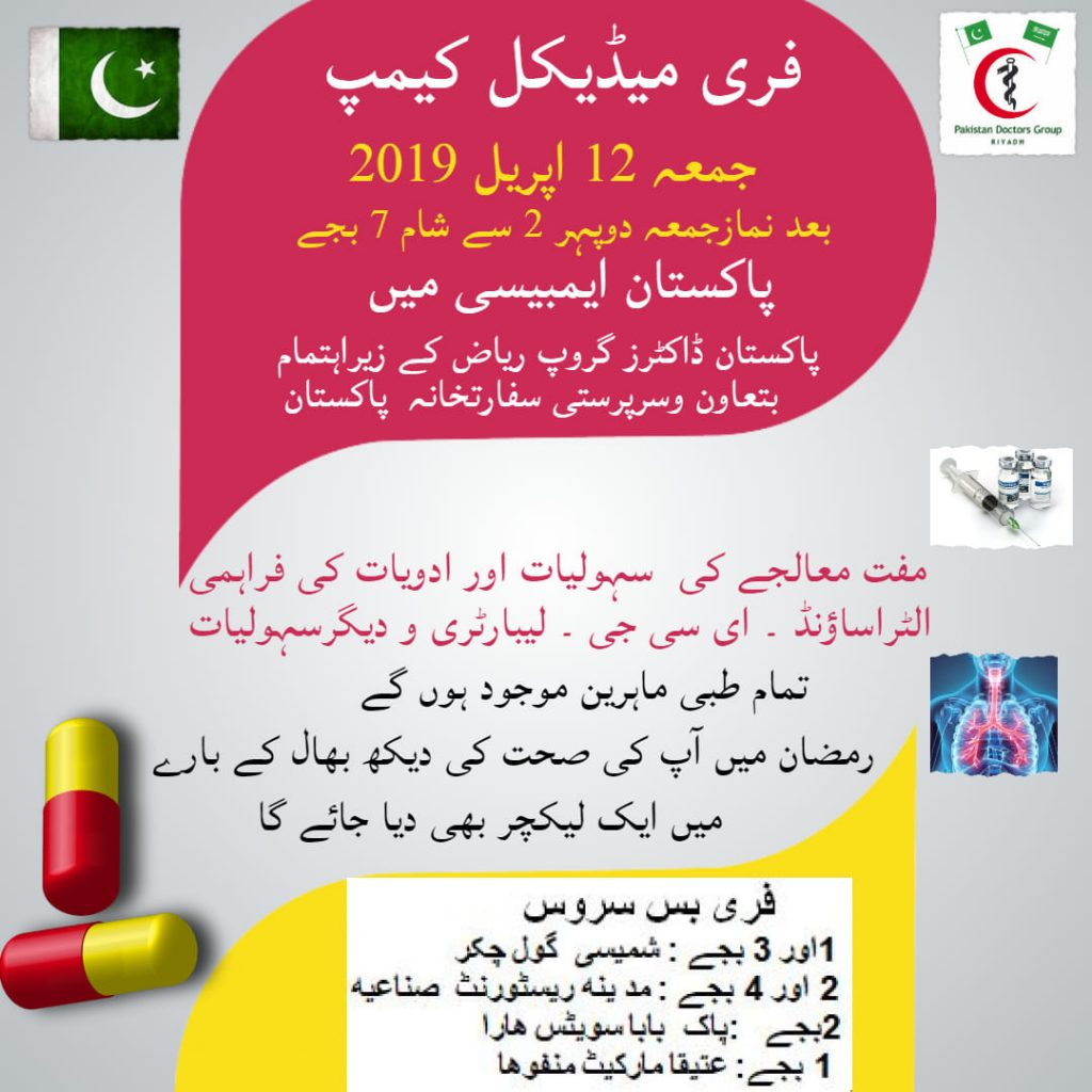 Free Medical Camp in Pakistan Embassy, Riyadh - Pakistan Doctors Group Riyadh