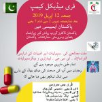 Featured Image - Free Medical Camp in Pakistan Embassy, Riyadh - Pakistan Doctors Group Riyadh
