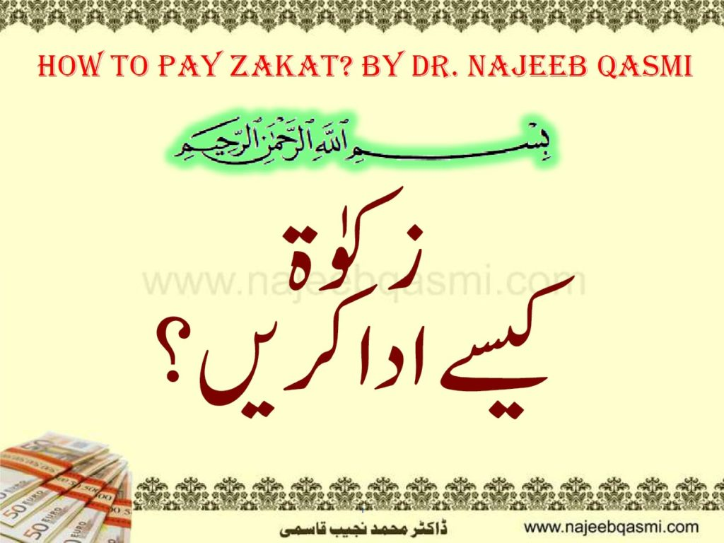 Featured Image - Zakat - Dr. Mohammad Najeeb Qasmi (Urdu, English, Hindi)