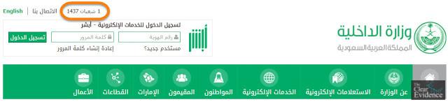 Start of Ramadan 2016 in Saudi Arabia