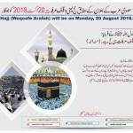 Featured Image - Eid ul Adha 2018 in Saudi Arabia