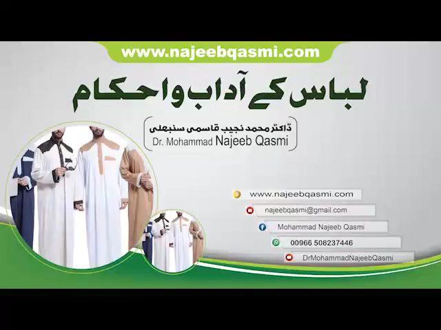Featured Image - Video Libas k Aadab aur Ahkam - Etiquette of Wearing Clothes - Dr. Mohammad Najeeb Qasmi (Urdu)