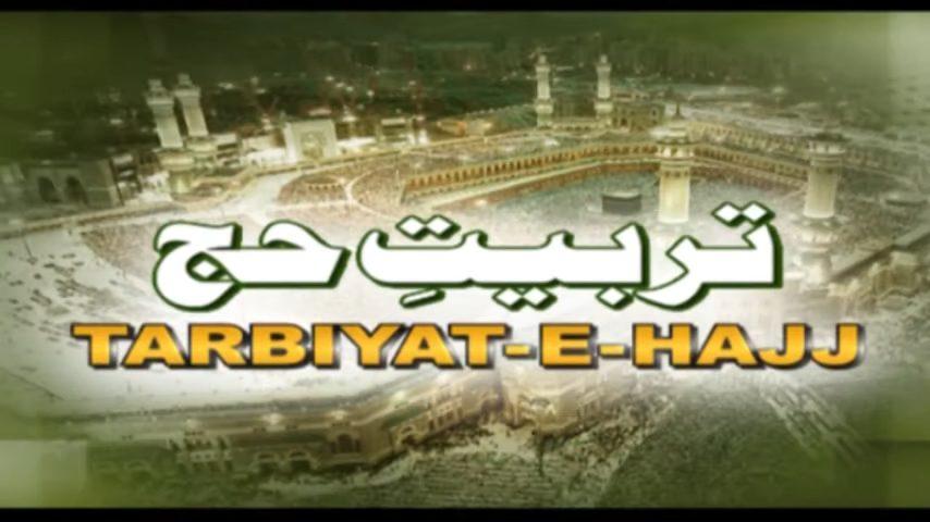 Featured Image - Videos Tarbiyat -e- Hajj 2019 - Dr. Mohammad Najeeb Qasmi (Urdu)