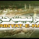 Featured Image - Videos Tarbiyat -e- Hajj 2019 - Dr. Mohammad Najeeb Qasmi (Urdu)
