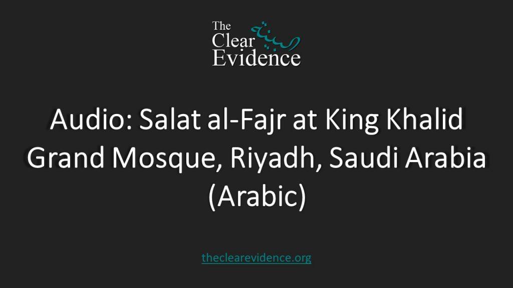 Featured Image - Audio Salat al-Fajr at King Khalid Grand Mosque, Riyadh, Saudi Arabia (Arabic)