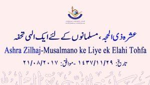 Featured Image - Video Ashra Zilhaj, Musalmano ke Liye ek Tohfa - Sheikh Maqsood Ul Hasan Faizi (Urdu)