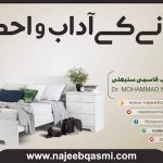 Featured Image - Video Sone k Aadab - Etiquette of Sleeping - Dr. Mohammad Najeeb (Urdu)