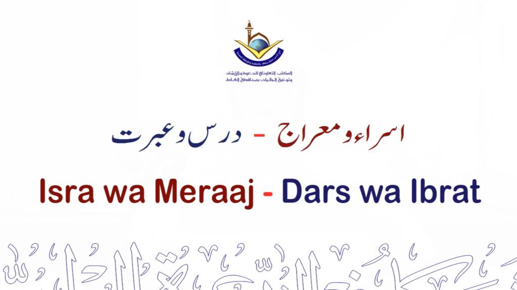 Featured Image - Video Isra' wa Mi'raj - Dars wa Ibrat - Sheikh Maqsood Ul Hasan Faizi (Urdu)