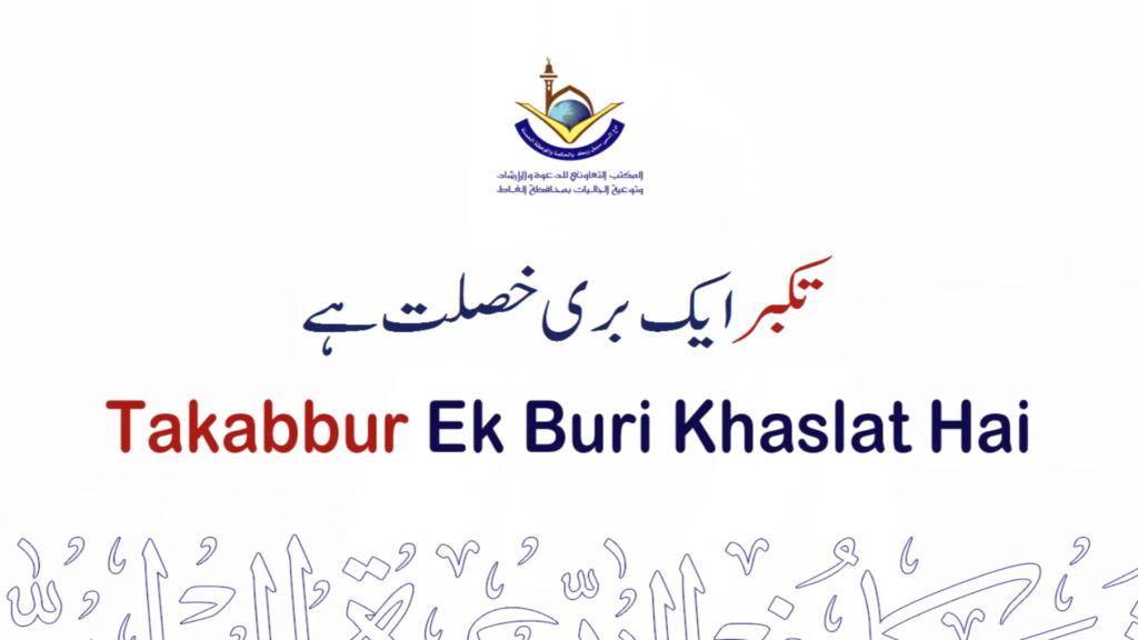 Featured Image - Video Takabbur Aik Buri Khaslat Hai - Sheikh Maqsood Ul Hasan Faizi (Urdu)