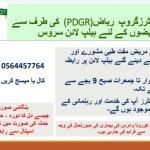 Featured Image - Free Medical Helpline for Pakistanis in Riyadh, Pakistan Doctors Group Riyadh (PDGR)