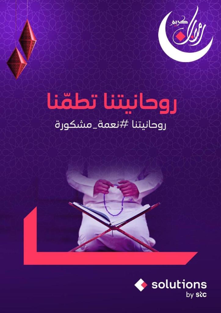20200426 - Ramadan Greetings - STCS