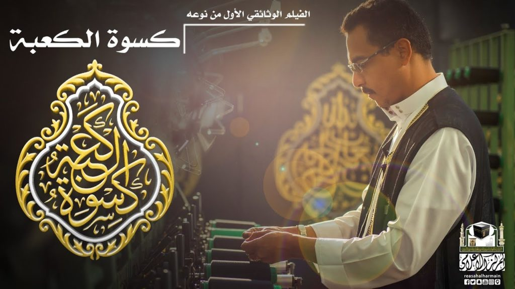 Featured Image - Documentary on Kiswah (Cover) of Kaaba