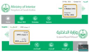 Featured Image - Start of Ramadan 2021 in Saudi Arabia