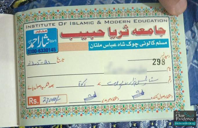 Donation Receipt - Construction of Masjid and Madrasa Abu Al Qasim, Multan
