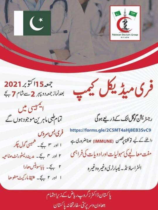 Featured Image - Free Medical Camp 2021 in Pakistan Embassy, Riyadh - Pakistan Doctors Group Riyadh