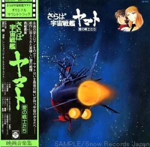 Hiroshi Miyagawa- Arrivederci Yamato
