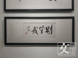 蔡瀾的書法用詞獨特,讓他的本性活靈活現。