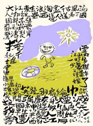 大江東去 East Running River of No Return (翟宗浩提供)